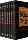 한강 세트 (전10권)