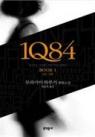 1Q84 1 (4月-6月)