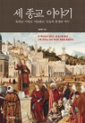 세 종교 이야기 (유대교 기독교 이슬람교, 믿음과 분쟁의 역사)