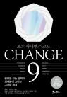 CHANGE 9(체인지 나인) (포노 사피엔스 코드)