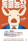 동물농장 (최신 버전으로 새롭게 편집한 명작의 백미, 책 읽어드립니다)