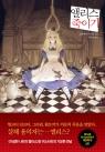 앨리스 죽이기 (アリス殺し)