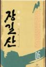 장길산 6
