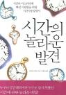 시간의 놀라운 발견 (시간의 미스터리에 빠진 사람들을 위한 시간사용설명서)