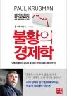 불황의 경제학 (노벨경제학상 수상자 폴 크루그먼의 세계 경제 대진단)