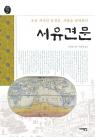 서유견문 (조선 지식인 유길준, 서양을 번역하다, 오래된 책방08)