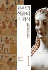 문학과 예술의 사회사 1 (선사시대부터 중세까지)