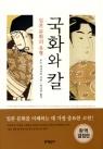 국화와 칼 (일본 문화의 유형)