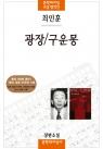 광장/구운몽 (최인훈 장편소설,문학과지성 소설 명작선)
