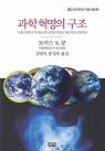 과학혁명의 구조 (출간 50주년 기념)