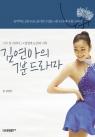 김연아의 7분 드라마 (스무 살 김연아 그 열정과 도전의 기록)