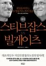 평전 스티브잡스 VS 빌게이츠 (세상을 바꾸는 두 영웅의 도전과 성공)