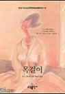 목걸이 (BESTSELLER WORLDBOOK 41)