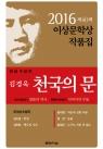천국의 문 (제40회 이상문학상 작품집 1977~ 2016)