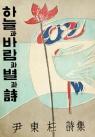 하늘과 바람과 별과 시 (윤동주 유고시집, 1955년 10주기 기념)