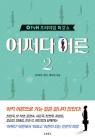 tvN 프리미엄 특강쇼 어쩌다 어른 2