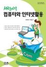 컴퓨터와 인터넷활용 (새로운 시작)