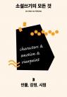 소설쓰기의 모든 것 3 (인물,감정,시점)