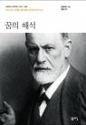 꿈의 해석 (무의식의 세계를 열어젖힌 정신분석의 보고,돋을새김 푸른책장 시리즈 8)