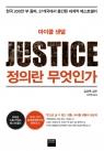 정의란 무엇인가 (한국 200만 부 돌파, 37개국에서 출간된 세계적 베스트셀러,새로운 시대, 새로운 정의)