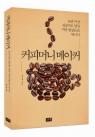커피머니메이커 (10년 이상 성공가도 달린 커피 명장들을 만나다)