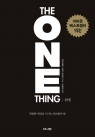 원씽 (THE ONE THING,복잡한 세상을 이기는 단순함의 힘)