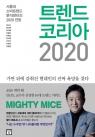 트렌드 코리아 2020 (서울대 소비트렌드 분석센터의 2020 전망)