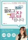 블로그 투잡 됩니다 (친절한 세인씨의 마케팅 비밀 과외)