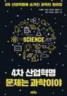 4차 산업혁명 문제는 과학이야 (산업혁명에 숨겨진 과학의 원리들)
