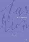 패션과 정신분석학 (Fashion & Psychoanalysis)