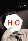 창조 바이러스 H2C (홈플러스그룹 이승한 회장의 창조에 관한 이야기)