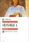 데카메론 1 (세계문학전집 291)