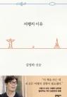 여행의 이유 (김영하 산문)