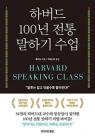 하버드 100년 전통 말하기 수업 (말투는 갈고 닦을수록 좋아진다!)