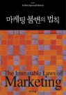 마케팅 불변의 법칙 (THE IMMUTABLE LAWS OF MARKETING)